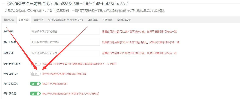 wp站群的tdk到底应该怎么写-杭州seo