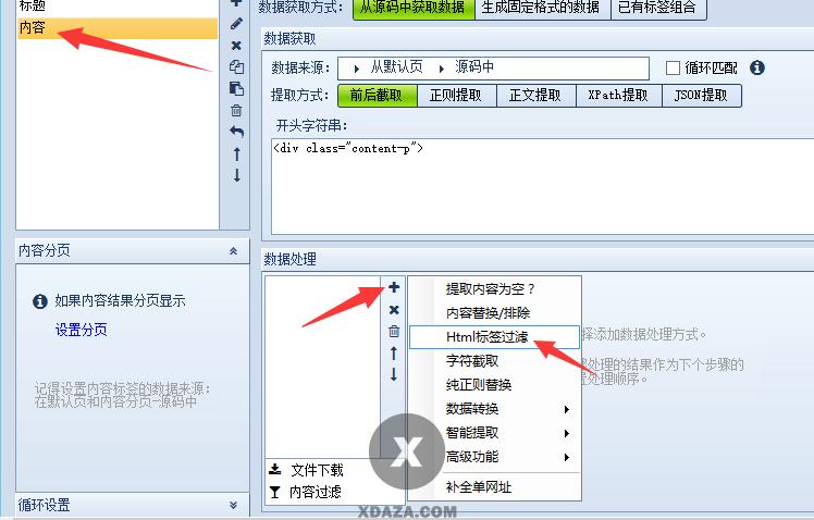 火车头采集器教程:分析目标网站要采集内容的位置及规则
