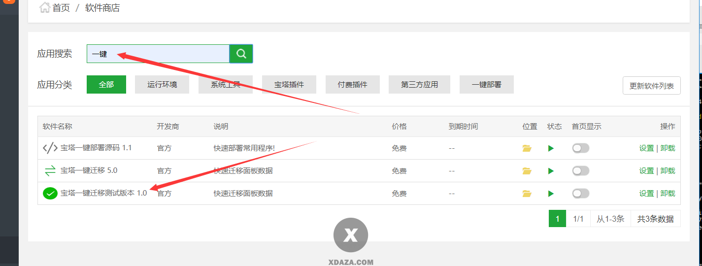 宝塔面板官方:宝塔一键迁移API使用教程