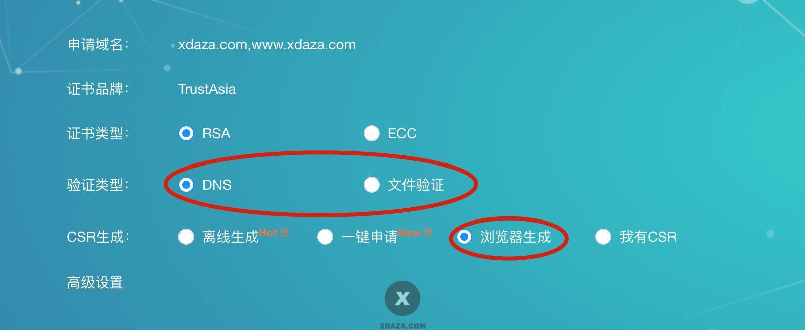网站SEO优化基础篇:如何为网站加上小绿锁(怎么配置https)
