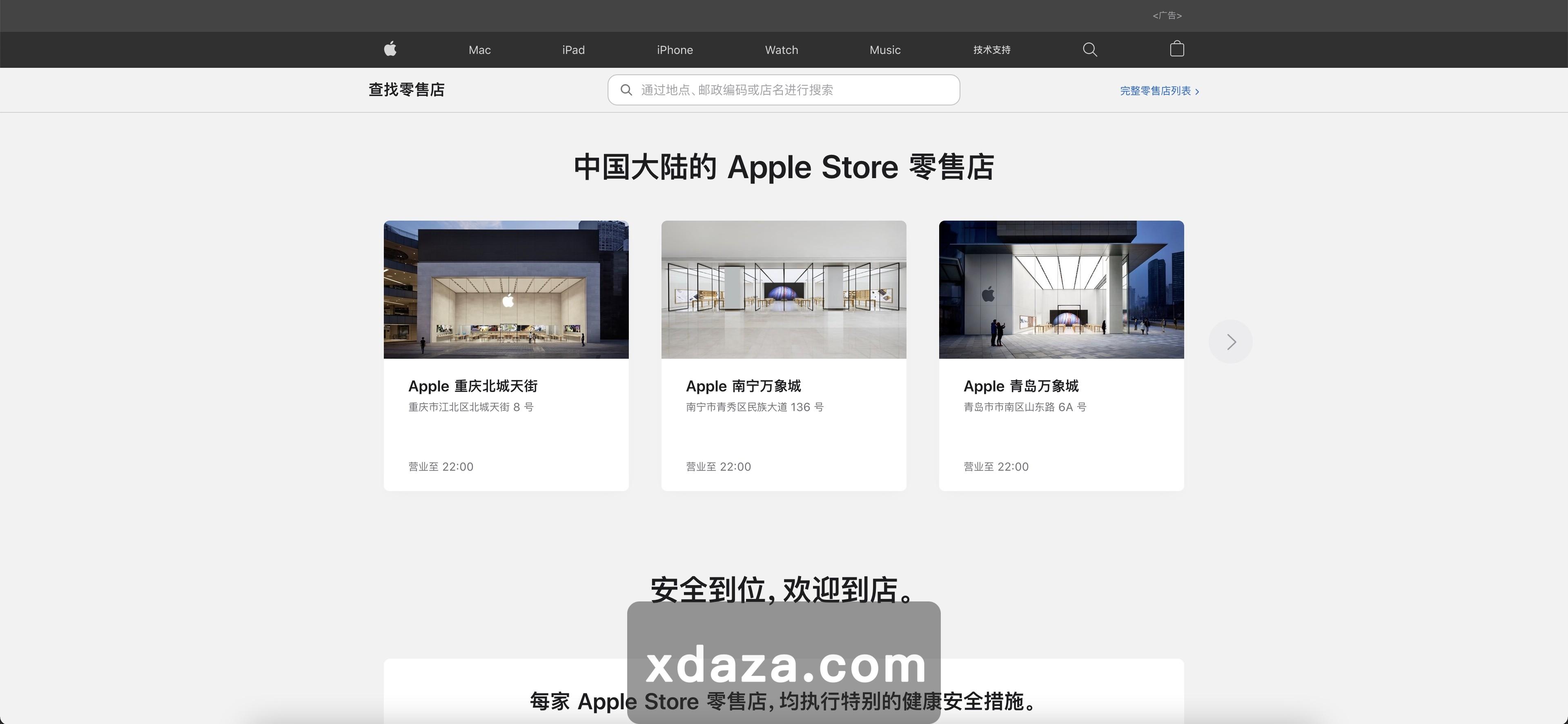 超贴心!苹果在国内推出线下取货服务