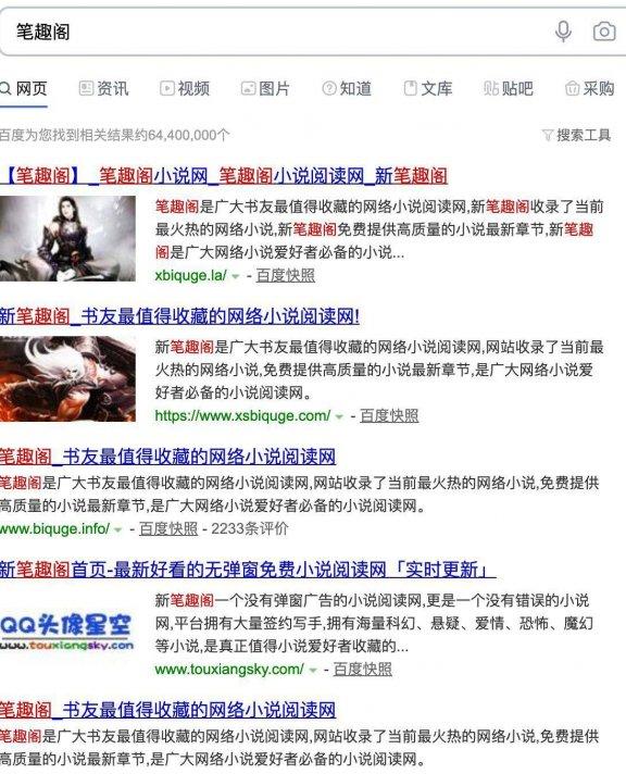 杭州seo:笔趣阁小说网站seo研究