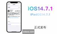 苹果正式推送iOS 14.7.1系统:建议所有用户升级
