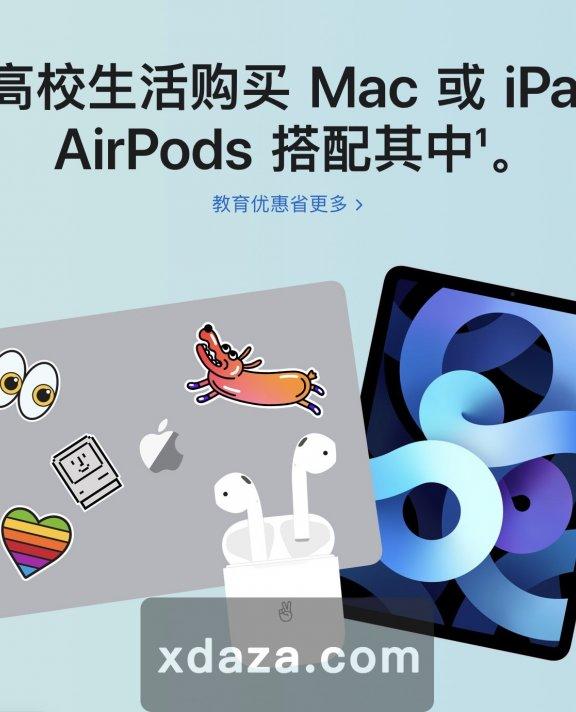 苹果中国开启教育优惠活动:赠送AirPods2