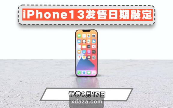 iPhone13上市日期确定:苹果将在9月17日发售全新旗舰手机