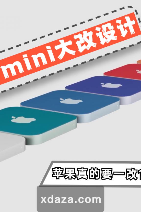 """""""M1X""""芯片版Mac Mini即将推出:可能是11年来第一次,外观设计大更新?"""